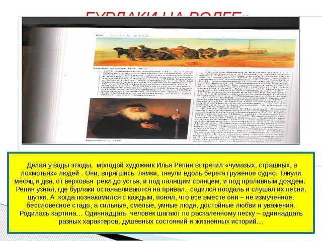 Делая у воды этюды, молодой художник Илья Репин встретил «чумазых, страшных,...