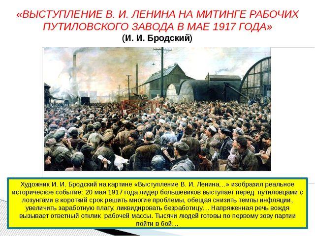 «ВЫСТУПЛЕНИЕ В. И. ЛЕНИНА НА МИТИНГЕ РАБОЧИХ ПУТИЛОВСКОГО ЗАВОДА В МАЕ 1917 Г...