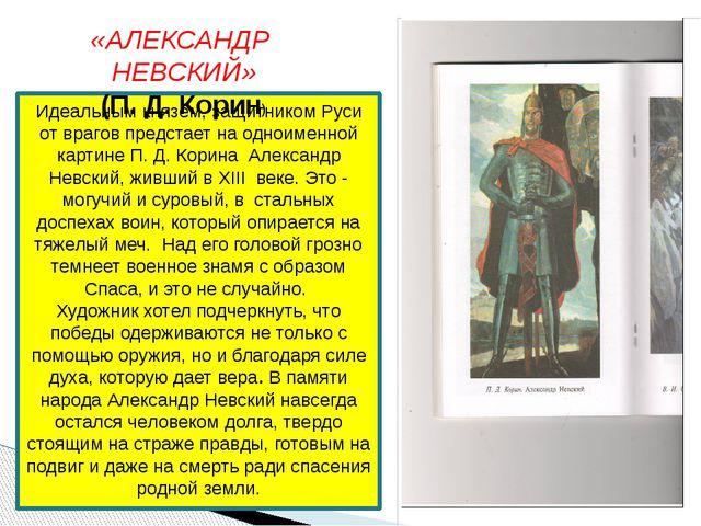 Идеальным князем, защитником Руси от врагов предстает на одноименной картине...