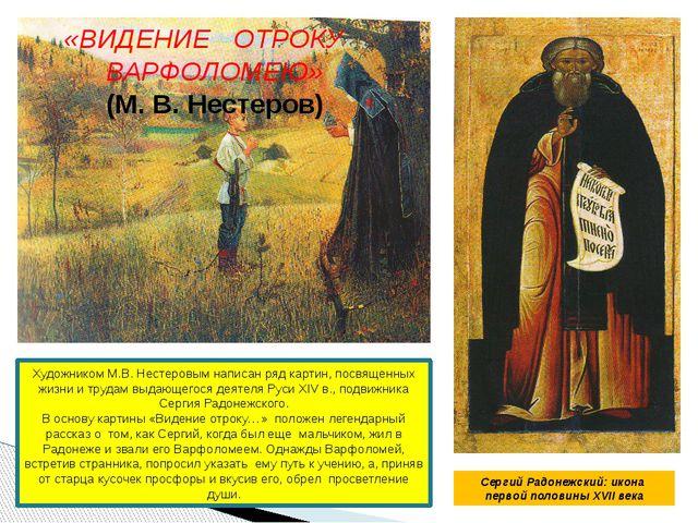 Художником М.В. Нестеровым написан ряд картин, посвященных жизни и трудам вы...