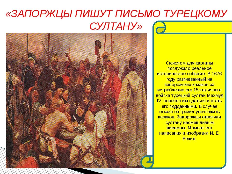запорожцы пишут письмо турецкому султану история написания колена