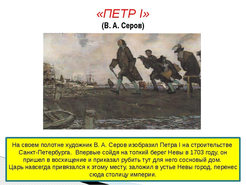 «ПЕТР I» (В. А. Серов) На своем полотне художник В. А. Серов изобразил Петра...