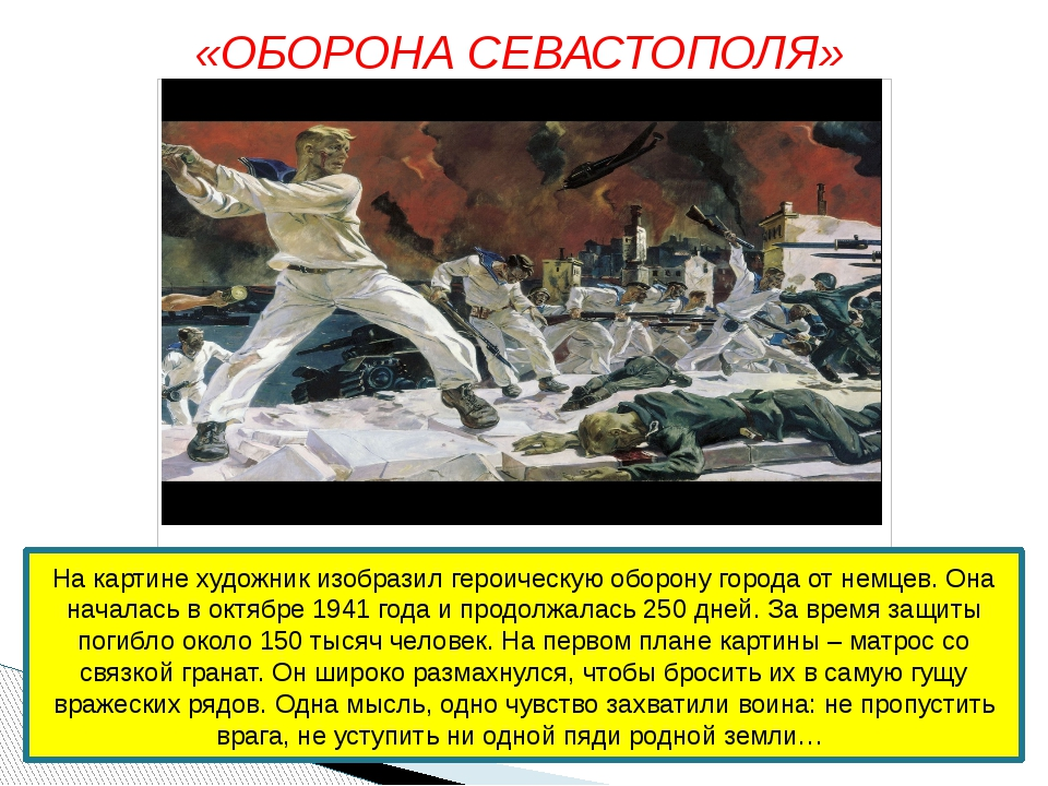 «ОБОРОНА СЕВАСТОПОЛЯ» (А. А. Дейнека) На картине художник изобразил героическ...