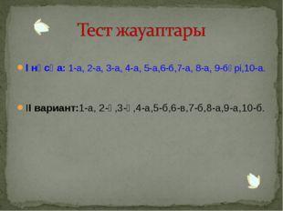 І нұсқа: 1-а, 2-а, 3-а, 4-а, 5-а,6-б,7-а, 8-а, 9-бәрі,10-а. ІІ вариант:1-а,