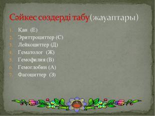 Қан (Е) Эриттроциттер (С) Лейкоциттер (Д) Гематолог (Ж) Гемофилия (В) Гемогло
