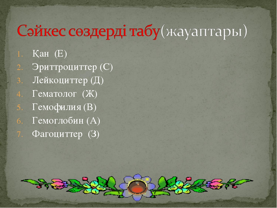 Қан (Е) Эриттроциттер (С) Лейкоциттер (Д) Гематолог (Ж) Гемофилия (В) Гемогло...