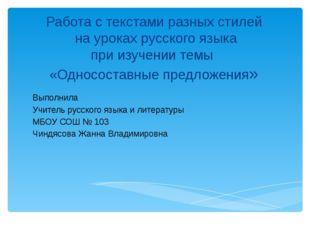 Работа с текстами разных стилей на уроках русского языка при изучении темы «О