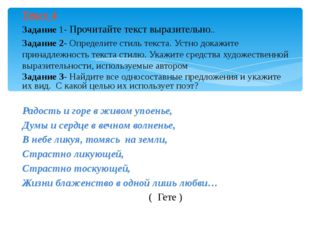 Текст 4 Задание 1- Прочитайте текст выразительно.. Задание 2- Определите стил