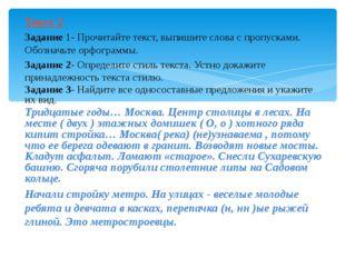 Текст 2 Задание 1- Прочитайте текст, выпишите слова с пропусками. Обозначьте