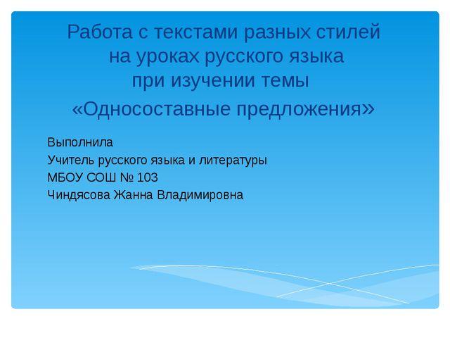 Работа с текстами разных стилей на уроках русского языка при изучении темы «О...