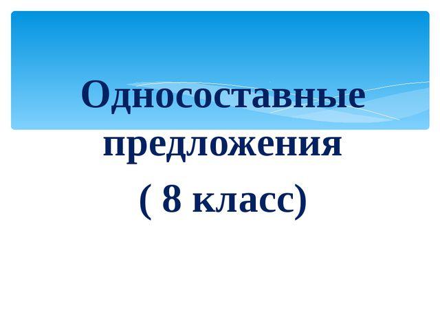 Односоставные предложения ( 8 класс)