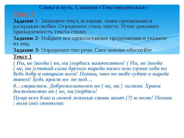 Снова в путь. Станция «Текстоведческая» Текст 1 Задание 1- Запишите текст, вс...