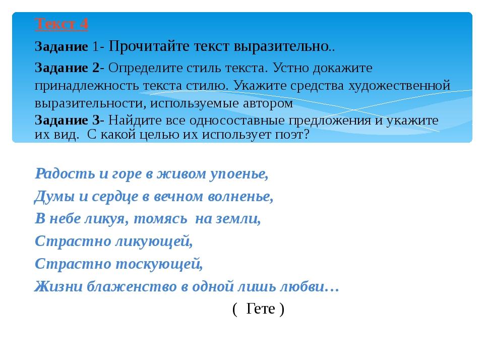 Текст 4 Задание 1- Прочитайте текст выразительно.. Задание 2- Определите стил...