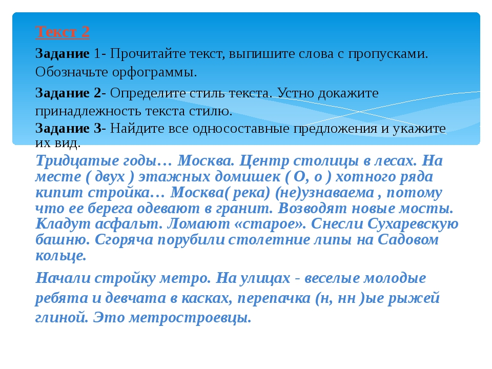 Текст 2 Задание 1- Прочитайте текст, выпишите слова с пропусками. Обозначьте...