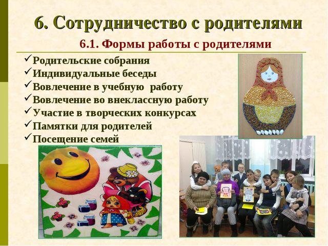 6. Сотрудничество с родителями 6.1. Формы работы с родителями Родительские со...