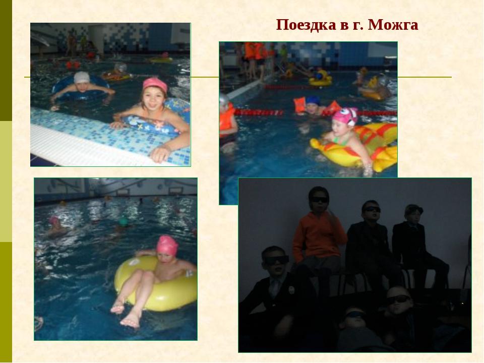 Поездка в г. Можга