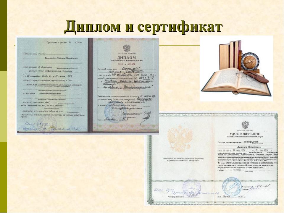 Диплом и сертификат