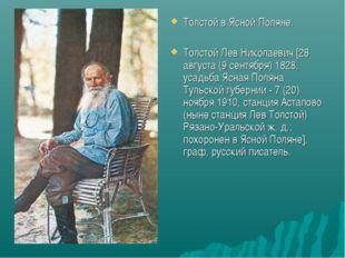 Толстой в Ясной Поляне. Толстой Лев Николаевич [28 августа (9 сентября) 1828,