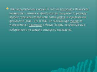 Шестнадцатилетним юношей Л.Толстой поступает в Казанский университет, сначал