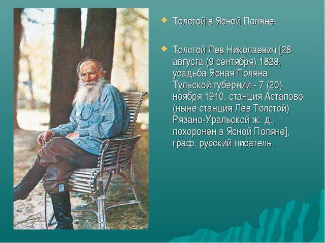 Толстой в Ясной Поляне. Толстой Лев Николаевич [28 августа (9 сентября) 1828,...
