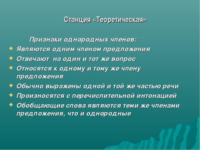 Станция «Теоретическая» Признаки однородных членов: Являются одним членом пр...