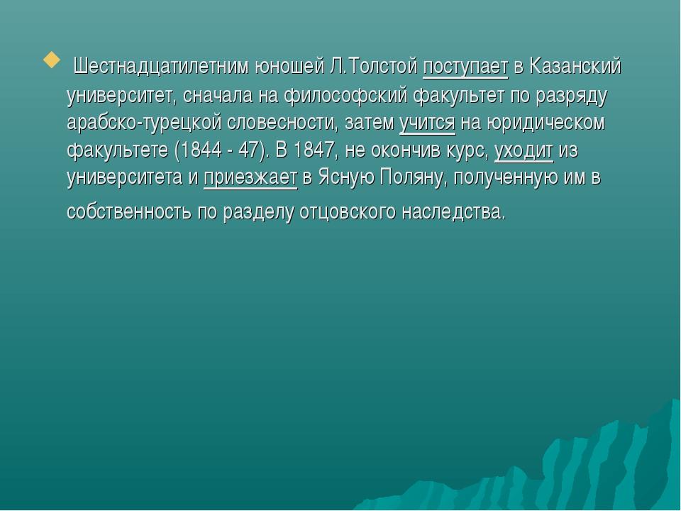 Шестнадцатилетним юношей Л.Толстой поступает в Казанский университет, сначал...