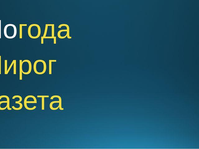 Погода Пирог Газета