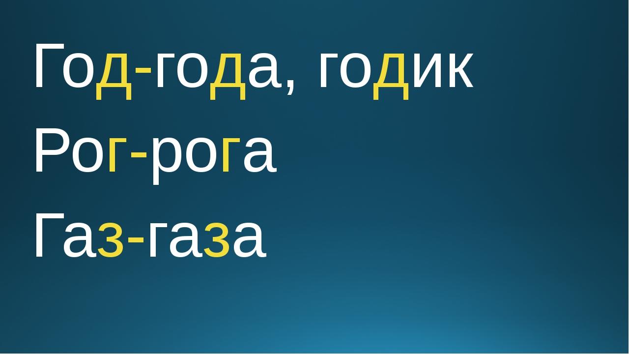 Год-года, годик Рог-рога Газ-газа