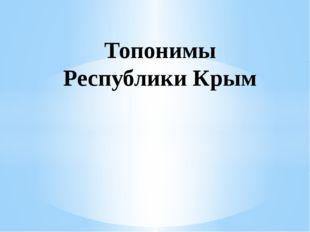 Топонимы Республики Крым
