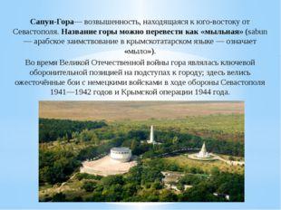 Сапун-Гора— возвышенность, находящаяся к юго-востоку от Севастополя. Название