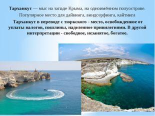 Тарханкут — мыс на западе Крыма, на одноимённом полуострове. Популярное место