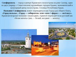 Симферополь — город в центре Крымского полуострова на реке Салгир, один из дв