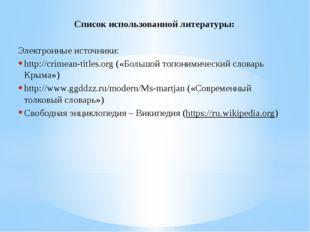 Список использованной литературы: Электронные источники: http://crimean-title