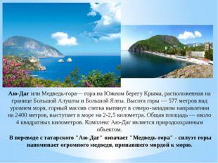Аю-Даг или Медведь-гора— гора на Южном берегу Крыма, расположенная на границе