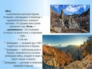 Демерджи́-яйла́ или Демирджи́-яйла́— горный массив (яйла) в Алуштинском реги