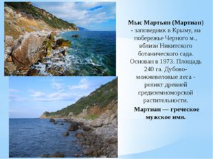 Мыс Мартьян (Мартиан) - заповедник в Крыму, на побережье Черного м., вблизи Н