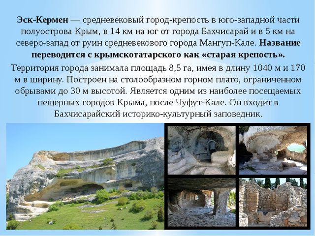 Эск-Кермен — средневековый город-крепость в юго-западной части полуострова Кр...