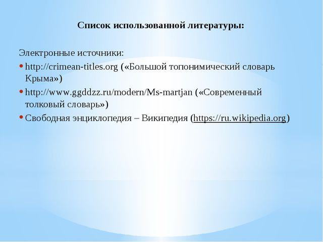 Список использованной литературы: Электронные источники: http://crimean-title...
