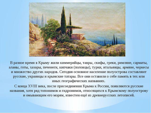 В разное время в Крыму жили киммерийцы, тавры, скифы, греки, римляне, сармат...