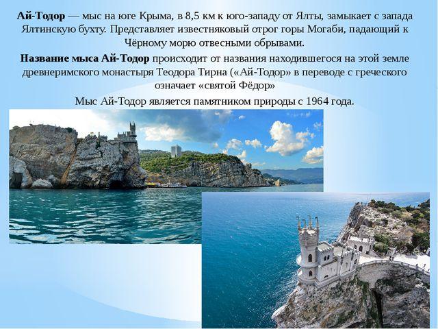 Ай-Тодор — мыс на юге Крыма, в 8,5 км к юго-западу от Ялты, замыкает с запада...