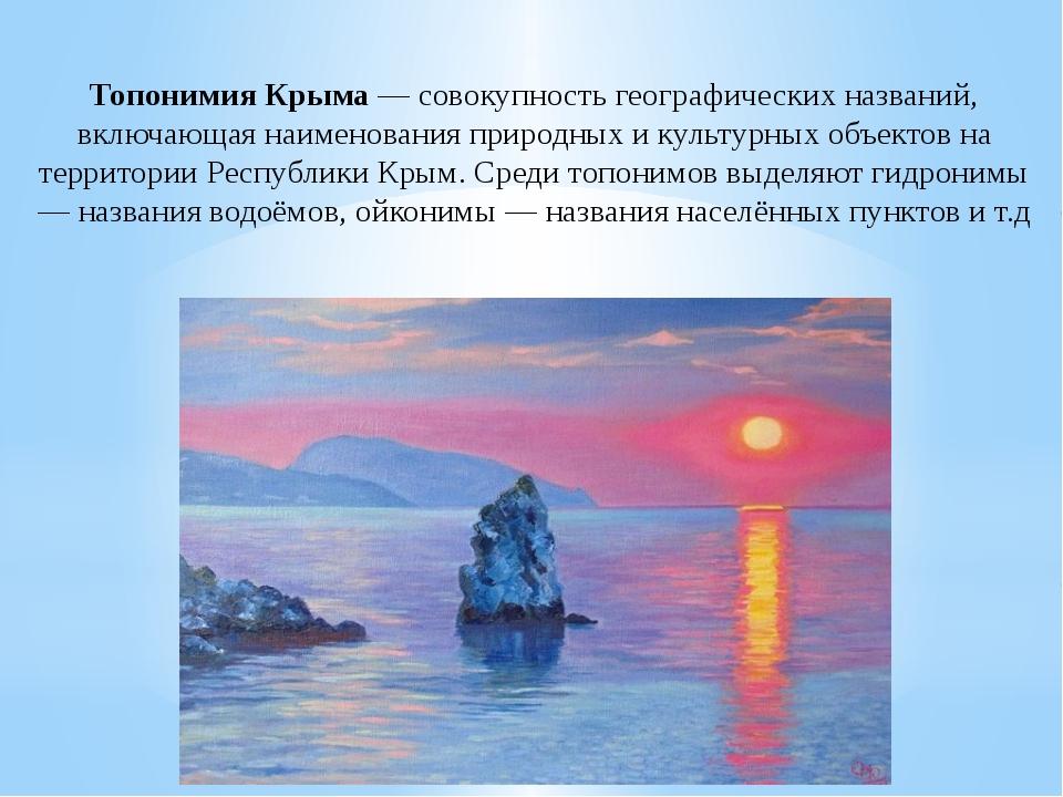 Топонимия Крыма — совокупность географических названий, включающая наименова...