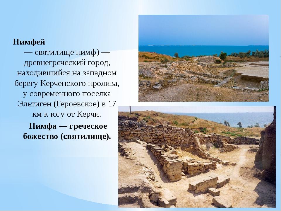 Нимфей (др.-греч. Νυμφαι̃ον — святилище нимф) — древнегреческий город, наход...
