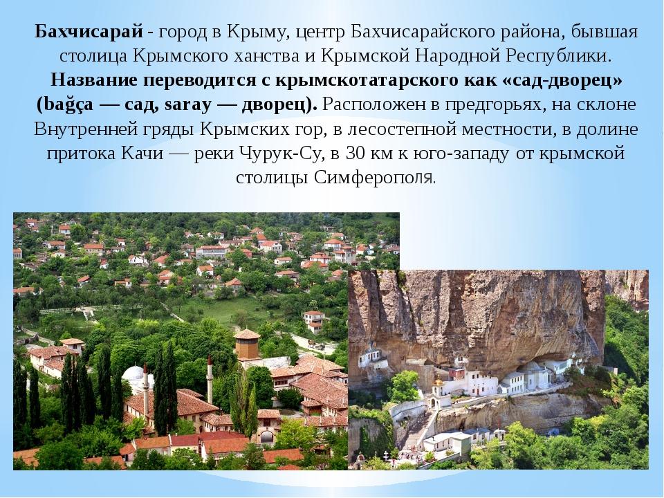 Бахчисарай - город в Крыму, центр Бахчисарайского района, бывшая столица Крым...