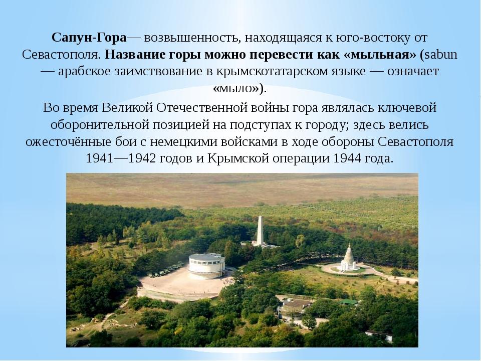 Сапун-Гора— возвышенность, находящаяся к юго-востоку от Севастополя. Название...