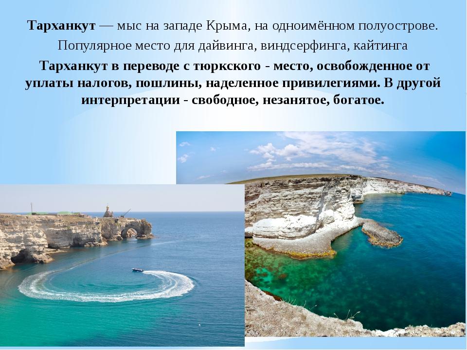 Тарханкут — мыс на западе Крыма, на одноимённом полуострове. Популярное место...