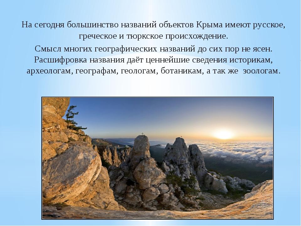 На сегодня большинство названий объектов Крыма имеют русское, греческое и тю...