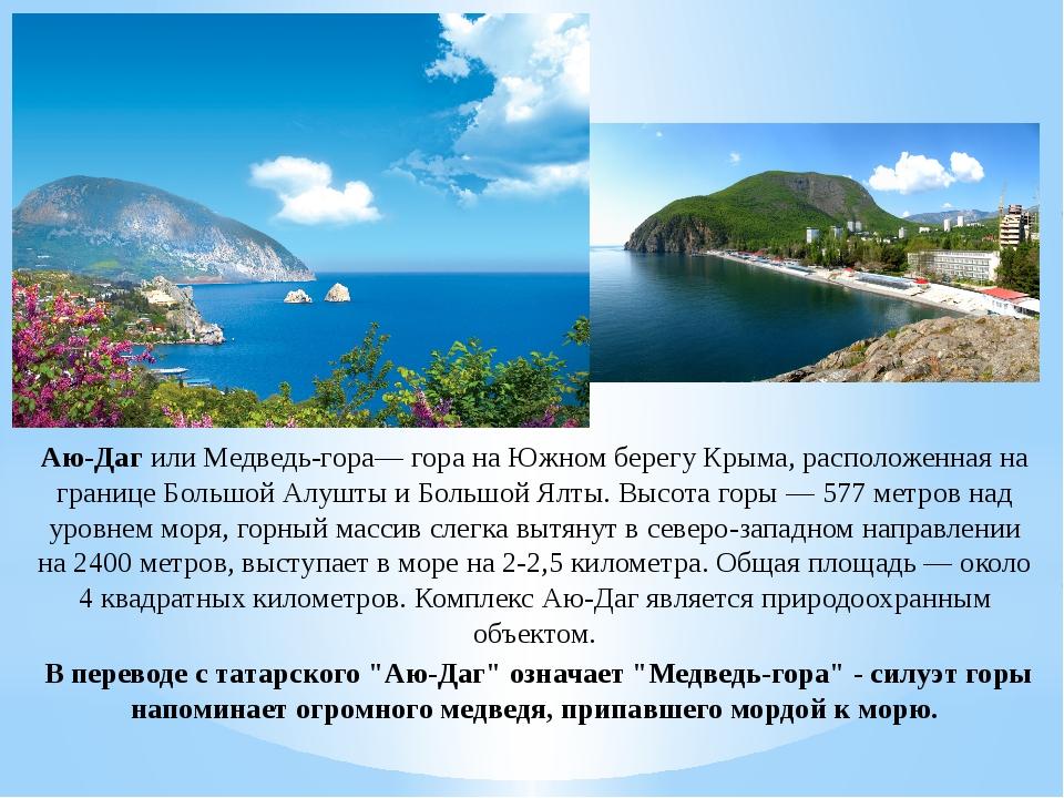 Аю-Даг или Медведь-гора— гора на Южном берегу Крыма, расположенная на границе...
