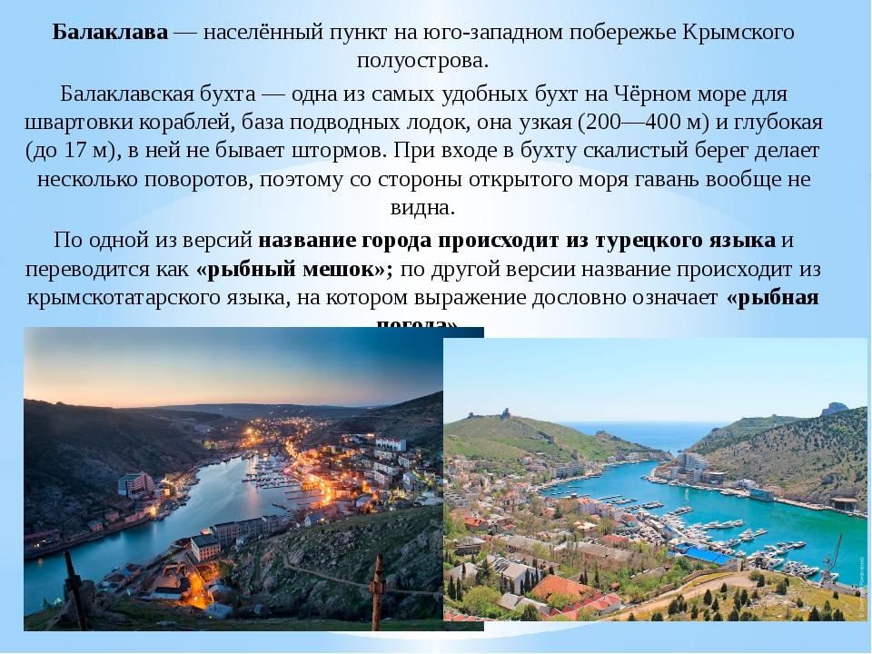 Балаклава — населённый пункт на юго-западном побережье Крымского полуострова....
