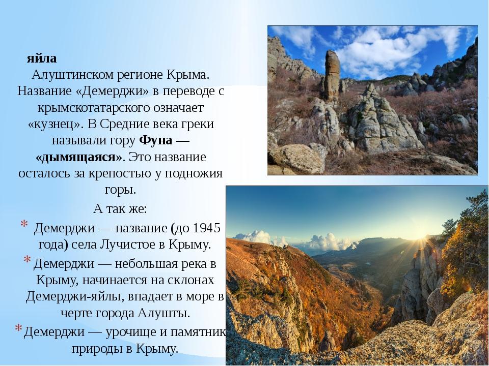 Демерджи́-яйла́ или Демирджи́-яйла́— горный массив (яйла) в Алуштинском реги...