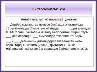 Үй тапсырмасы: §24 Анықтамалық ақпараттық диктант Дербес компьютер немесе ба